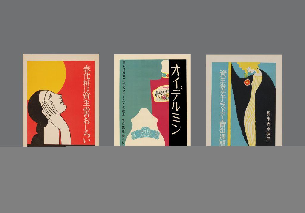 Historia piękna od Shiseido