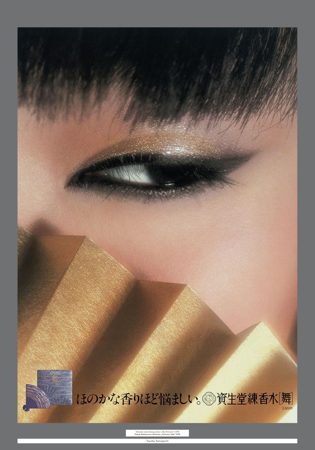 Historia plakatu Shiseido